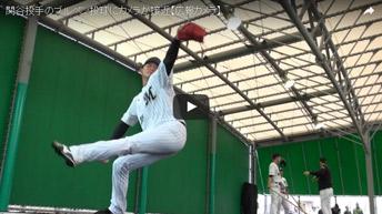 関谷投手のブルペン投球にカメラが接近