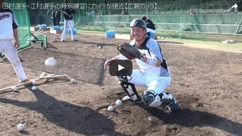 田村選手・江村選手の特別練習にカメラが接近