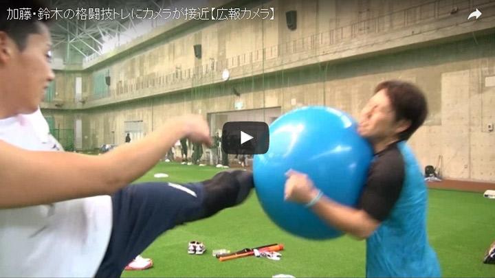 加藤・鈴木の格闘技トレにカメラが接近