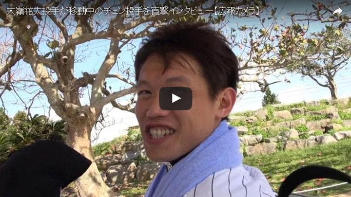 大嶺祐太投手が移動中のチェン投手を直撃インタビュー