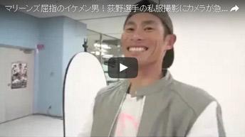 マリーンズ屈指のイケメン男!荻野選手の私服撮影にカメラが急接近!
