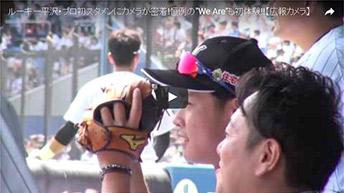 ルーキー平沢・プロ初スタメンにカメラが密着!恒例の