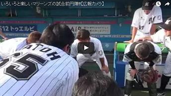 いろいろと楽しいマリーンズの試合前円陣!!