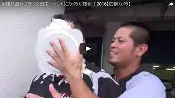 伊東監督サプライズ誕生イベントにカメラが接近!