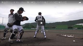 熱血田口コーチ キャッチャー陣の練習にカメラが接近!その1