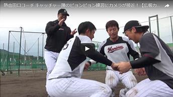 熱血田口コーチ キャッチャー陣のピョンピョン練習にカメラが接近!