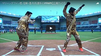 マリーンズファン感 信樂・香月両選手のPPAP!!