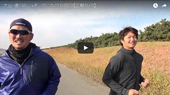 大谷・唐川のジョギングにカメラが同行!