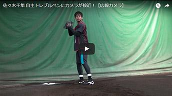 佐々木千隼 自主トレブルペンにカメラが接近!
