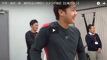 平沢・成田・原、選択反応の測定にカメラが接近