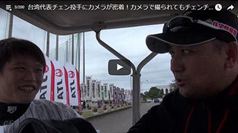 台湾代表チェン投手にカメラが密着!カメラで撮られてもチェンチェン大丈夫!