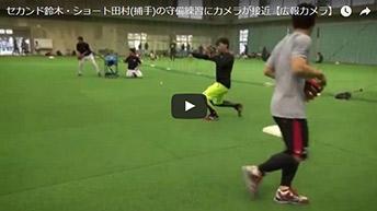 セカンド鈴木・ショート田村(捕手)の守備練習にカメラが接近