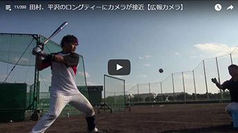 田村、平沢のロングティーにカメラが接近
