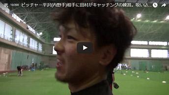ピッチャー平沢(内野手)相手に田村がキャッチングの練習。吸い込まれるようなキャッチングにカメラが接近