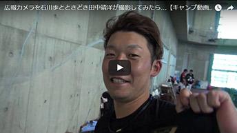 広報カメラを石川歩とときどき田中靖洋が撮影してみたら...
