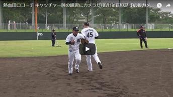 熱血田口コーチ キャッチャー陣の練習にカメラが接近! in石垣島