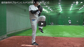 益田直也のブルペンにカメラが潜入
