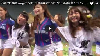 台湾プロ野球Lamigoモンキーズ開幕戦でカンパイガールズが海外デビュー!カメラが密着