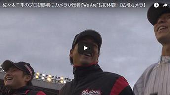 佐々木千隼のプロ初勝利にカメラが密着!