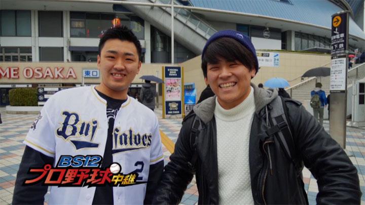 「ただ野球が好きなだけ」オリックス・バファローズ編