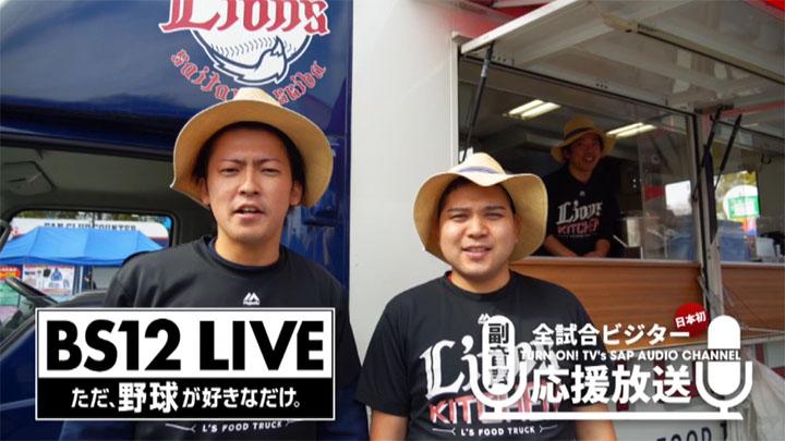 「ただ野球が好きなだけ」埼玉西武ライオンズ編