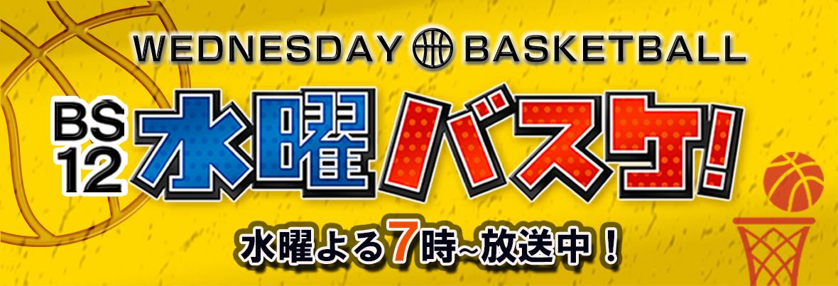 BS12水曜バスケ!