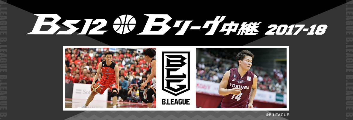 BS12 Bリーグ中継 2017-18