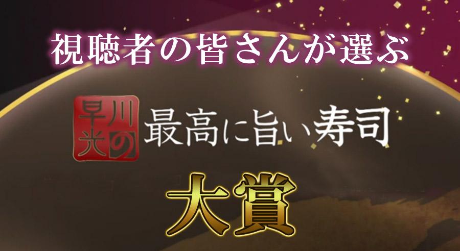 特別編 「早川光の最高に旨い寿司」大賞 築地「さが美」早川光のおこのみ十貫