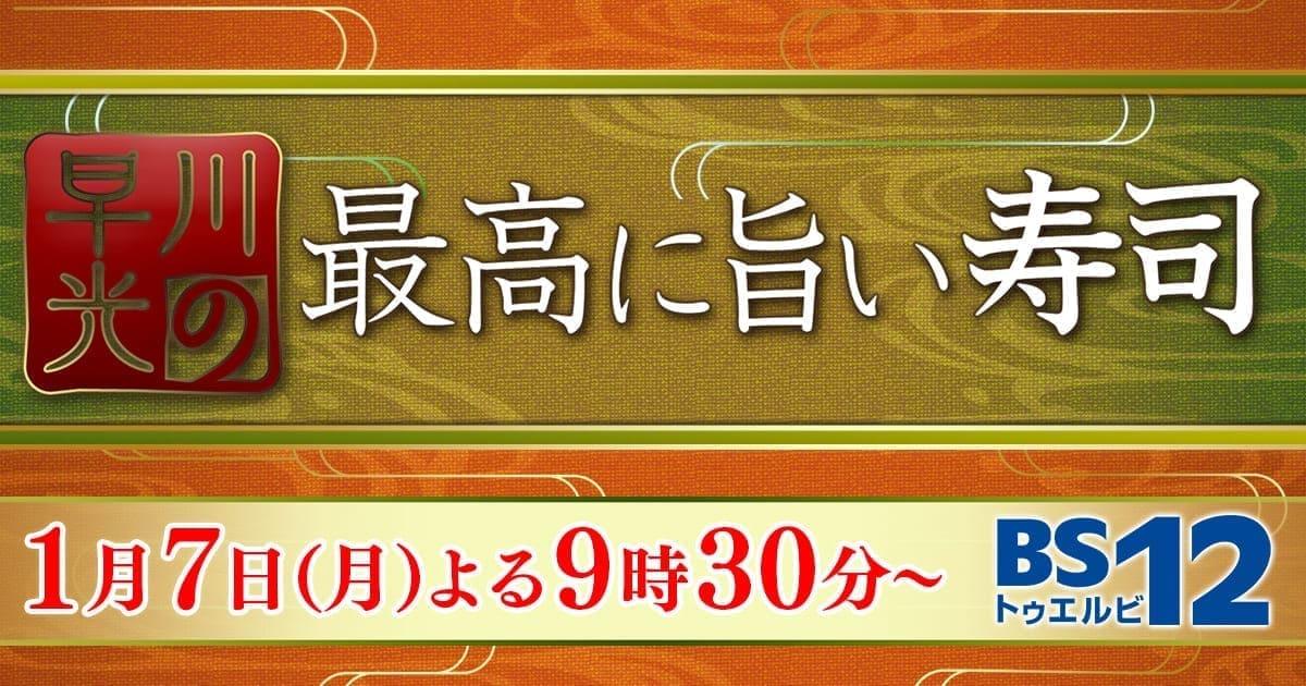 新コーナーも追加して復活!!「早川光の最高に旨い寿司」2019年1月7日放送開始!