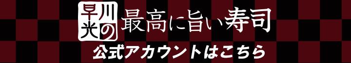 「早川光の最高に旨い寿司」公式アカウントはこちら