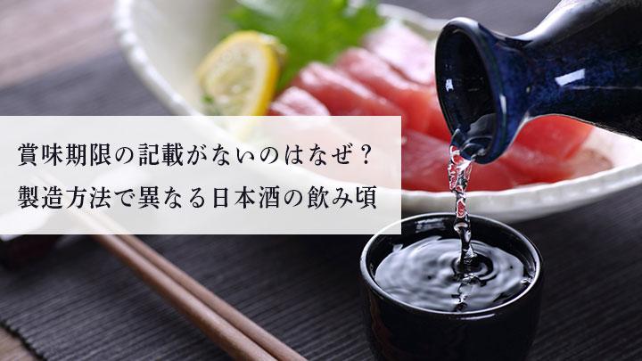 賞味期限の記載がないのはなぜ?製造方法で異なる日本酒の飲み頃