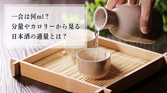 一合は何ml?分量やカロリーから見る日本酒の適量とは?