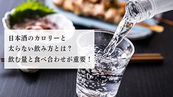 日本酒のカロリーと太らない飲み方とは?飲む量と食べ合わせが重要!