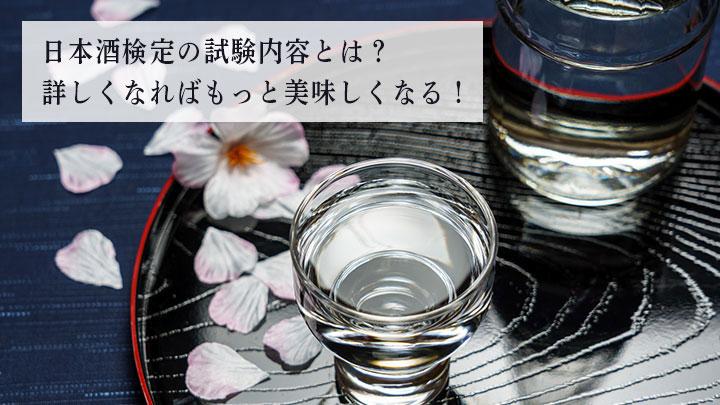日本酒検定の試験内容とは?詳しくなればもっと美味しくなる!