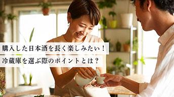 購入した日本酒を長く楽しみたい!冷蔵庫を選ぶ際のポイントとは?