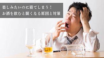楽しみたいのに寝てしまう!お酒を飲むと眠くなる原因と対策