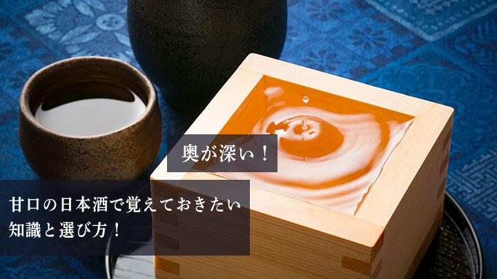 奥が深い!甘口の日本酒で覚えておきたい知識と選び方!