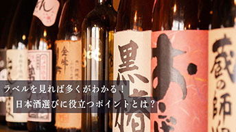 ラベルを見れば多くがわかる!日本酒選びに役立つポイントとは?