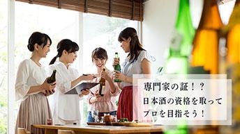 専門家の証!?日本酒の資格を取ってプロを目指そう!