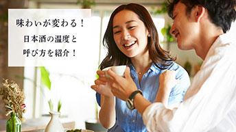 味わいが変わる!日本酒の温度と呼び方を紹介!