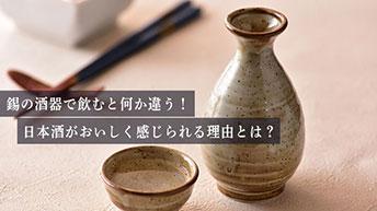 錫の酒器で飲むと何か違う!日本酒がおいしく感じられる理由とは?