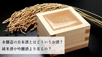 本醸造の日本酒とはどういうお酒?純米酒や吟醸酒より劣るの?
