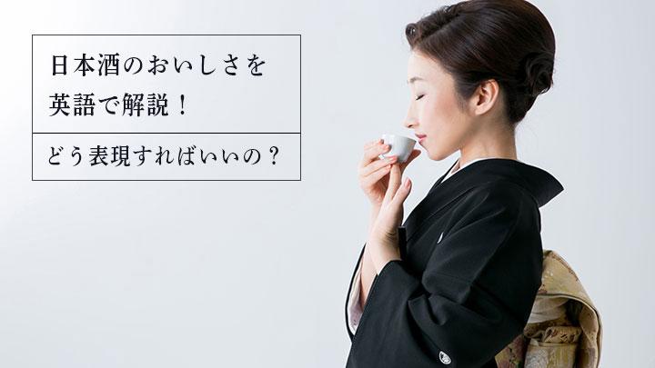 日本酒のおいしさを英語で解説!どう表現すればいいの?