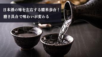 日本酒の味を左右する精米歩合!磨き具合で味わいが変わる