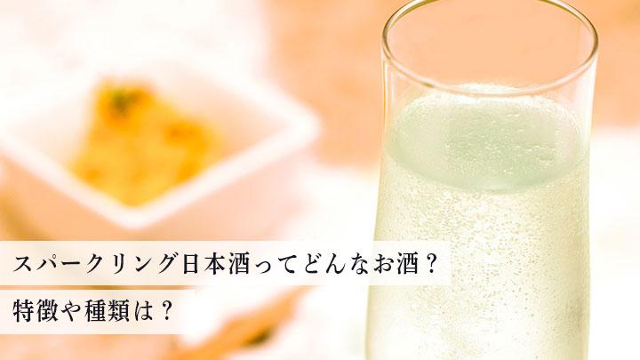 スパークリング日本酒ってどんなお酒?特徴や種類は?