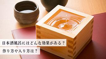 日本酒風呂にはどんな効果がある?作り方や入り方は?