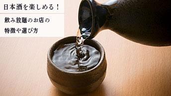 日本酒を楽しめる!飲み放題のお店の特徴や選び方