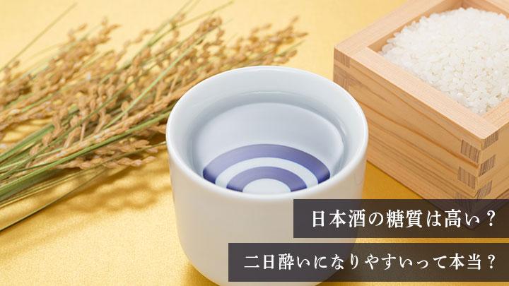 日本酒の糖質は高い?二日酔いになりやすいって本当?
