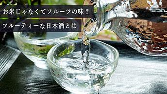 お米じゃなくてフルーツの味?フルーティーな日本酒とは