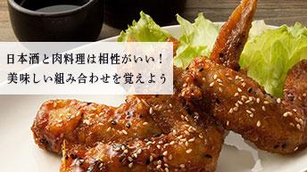 日本酒と肉料理は相性がいい!美味しい組み合わせを覚えよう